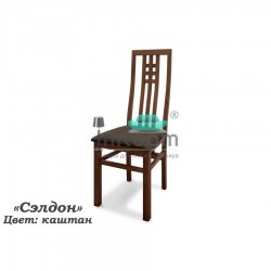 Кухонный стул Сэлдон
