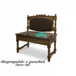 Прямой кухонный диван Картрайд с резьбой