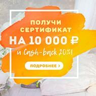 ИнРум запускает Акцию! Получить сертификат на сумму 10000 руб. и cash-back до 20% легко!